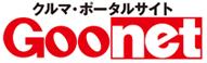 クルマ・ポータルサイト Goonet