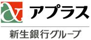 アプラス 新生銀行グループ